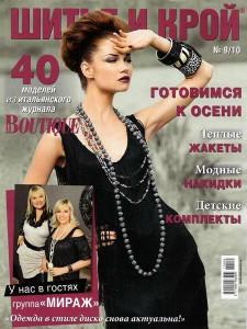 Rusiškos mados, juodi drabužiai