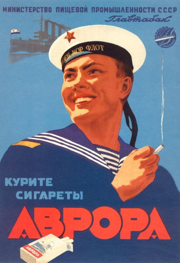 Cigarečių reklaminis plakatas iš SSRS laikų