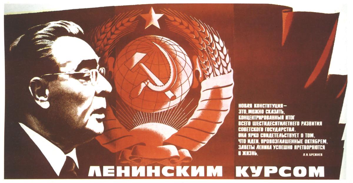 Leonidas Brežnevas, SSRS plakatas